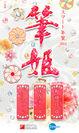 筆姫2014 スタート画面