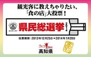 「高知家の食卓」県民総選挙2014