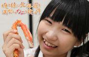 俺と妹が北海道を満喫してカニを食べる件