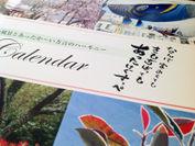 はぁとふる石巻2014カレンダー表紙
