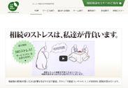 日本相続研究所 WebサイトTOP画面