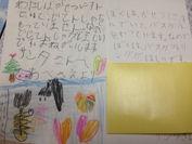 子ども達の手紙2