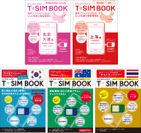 TSIM BOOK(ガイド本)