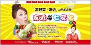 友近スペシャルサイトホームページ画像