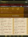 PHP研究所ストア 無料コンテンツ(iPad)