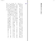 電子書籍ビューワ(iPad)