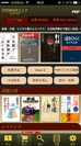 PHP研究所ストア TOP画面(iPhone)
