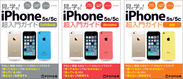iPhone超入門ガイド 表紙