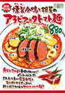 燻製鴨の根菜アラビアータトマト麺 POP