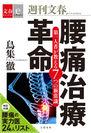 腰痛治療革命