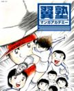 「マンガアカデミー翼塾」パンフレット表紙