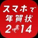 『スマホで年賀状』アプリのアイコン