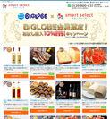 「smart select」BIGLOBE会員限定キャンペーンページ