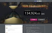 2014カウントダウンサイトイメージ