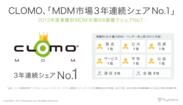 CLOMO「MDM 市場3年連続シェア NO.1」