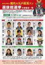 選抜総選挙ポスター