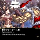 Mobage『姫奪!』クリスマスイベント