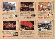 『裏渋谷CAFE MAP』裏面