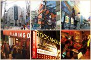 裏渋谷・シスコ坂風景