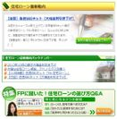 最新の住宅ローン情報