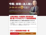 法人税の節税に関するページ