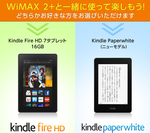 「BIGLOBE WiMAX 2+」Kindleプレゼント特典