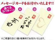選べるメッセージカード