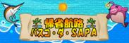 帰省航路バスコ・ダ・SAPA
