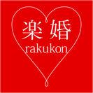 『楽婚』ロゴ