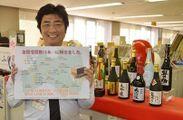ふくしま新酒発表会2014