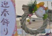 「新春」ならではのワークショップ・イベントも実施予定