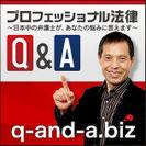 プロフェッショナル法律Q&A