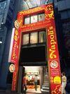 Napoli's PIZZA & CAFFE 渋谷センター街外観