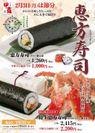 「恵方寿司」「特上恵方寿司」イメージ