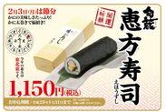 「旬蔵 恵方寿司」イメージ