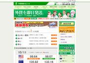 外貨両替ドルユーロ ホームページ