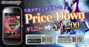 アプリ『CRヱヴァ7』値下げ
