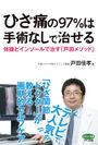 『ひざ痛の97%は手術なしで治せる』表紙