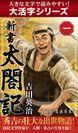 【大活字シリーズ】新書 太閤記 一【無料版】