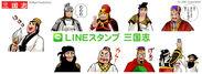 横山光輝の歴史漫画【三国志】がLINEに登場!
