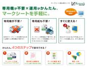 Remark Office OMR Version 8 イメージ