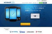 「Scirocco Cloud」サービスサイトのトップ画面