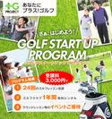 ゴルフ・スタートアップ・プログラム