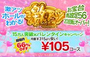 「お試しコース105円」キャンペーン
