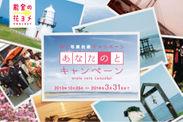 能登の花ヨメ特選「のとみやげ」がもらえる写真投稿キャンペーン実施中!