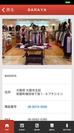 作成アプリ ページイメージ