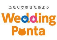 ウェディングPontaロゴ