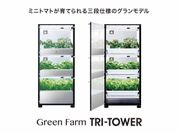 GreenFarm_TRI-TOWER