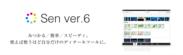 UIを刷新したsenバージョン6.0をリリース