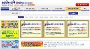 ブックオフオンライン楽天市場店トップページ